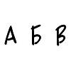 skolko-bukv-v-ukrainskom-alfavite
